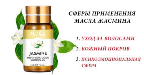 Эфирное масло жасмина - свойства и применение, в ароматерапии, косметологии, медицине, магические свойства масла